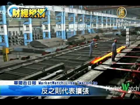 【中國經濟_財經新聞】11個月新低!大陸7月PMI降至47.7