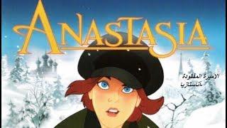 الاميرة المفقودة آناستازيا-قصه حقيقيه-كرتون الاميرة كامل مدبلج-قصة من الماضي-Anastasia