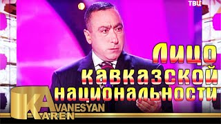 Смотреть Карен Аванесян. Лицо кавказской национальности онлайн