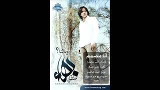 Bahaa Sultan - Ana Mosamem | بهاء سلطان - أنا مصمم