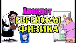 КОРОТКИЙ АНЕКДОТ ПРО ЕВРЕЕВ. АНЕКДОТ ДНЯ. ЮМОР.