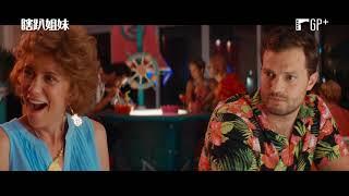 【伴娘我最大】奧斯卡金獎提名編劇再出擊! 「豹女」克莉絲汀薇格X「格雷男」傑米道南 今夏最歡樂的搞笑喜劇【瞎趴姐妹】電影預告 8/6 (五) 永遠的朋友   GP+