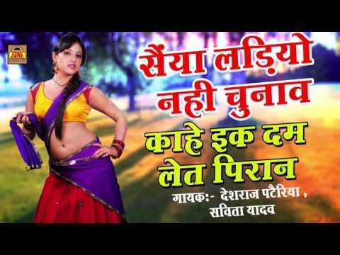Kahe Ek Dum Let Piran | Superhit Bundelkhandi Song | Deshraj Pateriya, Savita Yadav#SonaCassette