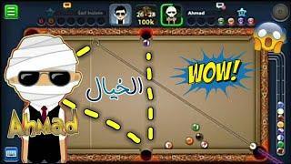 إبداع اللاعب الأردني Ahmad adel 🔥 في لعبة ball pool8 ♥️ يستحق المشاهدة!!