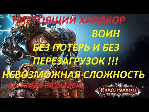 King's Bounty: Перекрёстки миров ч18 (без перезагрузок и потерь, невозможный, воин)