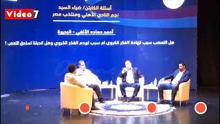 ضياء السيد : تطبيق القانون والعقاب يسيطر على التعصب..فيديو  - اليوم السابع