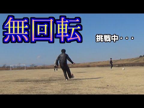 【サッカー】こっそり無回転シュート挑戦中【ウォームアップ】