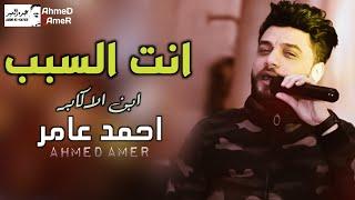 احمد عامر - انت السبب   شعبي جديد 2020
