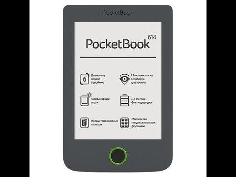 PocketBook 614. Самая лучшая из бюджетных читалок. ОБЗОР.