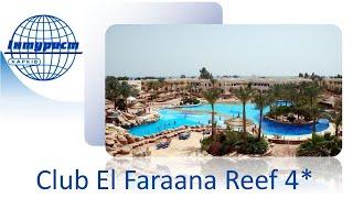 Обзор отеля CLUB EL FARAANA REEF 4 Египет Шарм эль Шейх