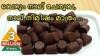 ചോക്ലേറ്റ് തയ്യാറാക്കുന്നത് ഇത്രയും ഈസി ആയിരുന്നോ..!!!|| Homemade Chocolate Recipe || Chocolate