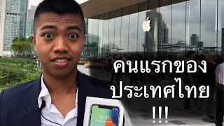 Gambar cover ใส่สูทรีวิว[EP.1]ต่อแถวเข้าApple storeแห่งแรกของไทย !!!(Apple Store ICONSIAM) || DOMteamwork