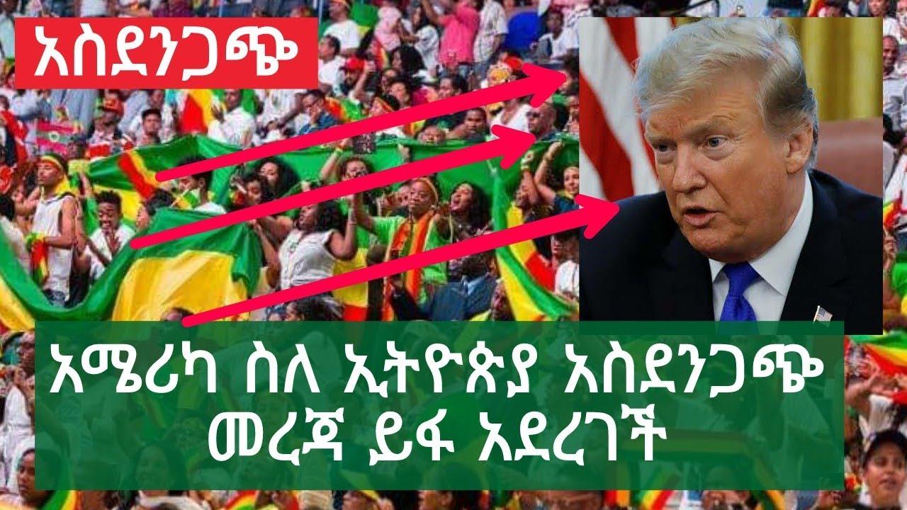 Ethiopia || አሜሪካ ስለ ኢትዮጵያ አስደንጋጭ መረጃ ይፋ አደረገች || America