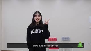 2019학교밖청소년문화축제 감사의밤 주의사항 안내 영상