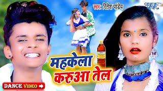 12 साल के बच्चों ने Ritesh Pandey के गाने पर किया जबरदस्त Dance #Video_2020_Song - महकेला करुआ तेल