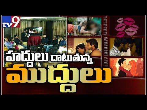 ముద్దు... హద్దు : సినిమాల్లో ముద్దు సీన్లు హద్దులు మీరుతున్నాయా? - TV9 Exclusive Debate