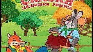 Аудиосказка - Братец Лис и Братец Кролик. Сказки дядюшки Римуса.