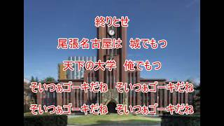 守屋浩 - 大学数え唄