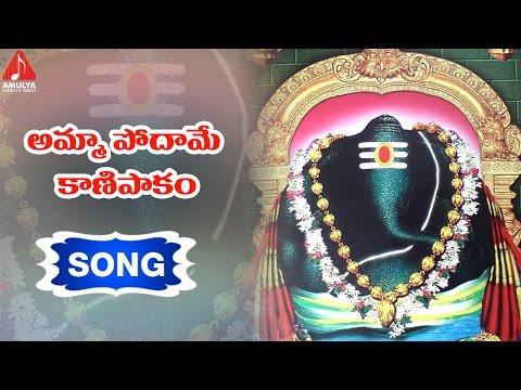 Amma Podhamey Manamu|Garjana|Kanipakam Temple History | Lord Ganesha | Amulya Audios and Videos