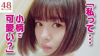 【NMB48】小柄で可愛い芸能人5選にNMB48市川美織が選ばれる【みおりん】...