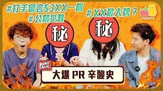 【蕃茄薯仔Talk💬 #8】PR辛酸史 💩 西客要求多 明星講錯嘢 老闆自製公關災難 🤯 Pomato 小薯茄