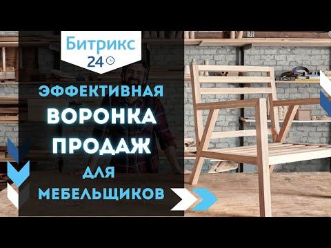 Битрикс24 для компании по производству мебели