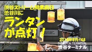 渋谷ストリーム開業前日渋谷川にランタンが点灯!2018年9月#48
