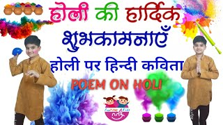होली पर कविता | Holi 2021 Celebration | Poem on Holi | Few lines on Holi for kids