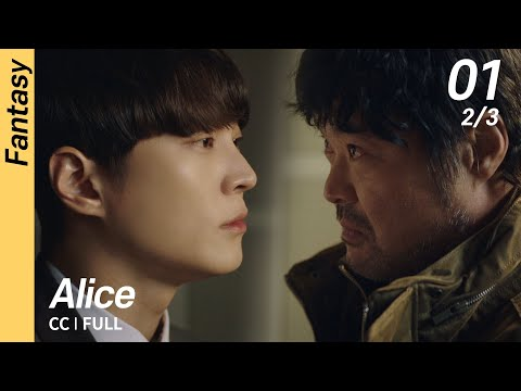 [CC/FULL] Alice EP01 (2/3) | 앨리스