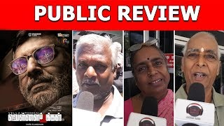 Vellai Pookal Public Review Vivek Charle Pooja Devariya Vivek Elangovan Tentkotta