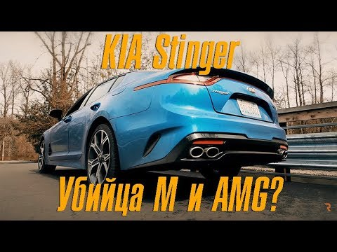 KIA Stinger GT 2018 Настоящий убийца M и AMG BMIRussian