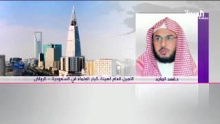 """هيئة كبار العلماء السعودية: تفجير القديح """"جريمة بشعة"""""""