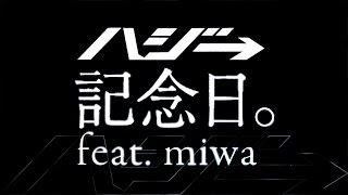 ハジ→「記念日。feat. miwa」 前作「夜空。feat.ハジ→」に続くハジ→×miw...