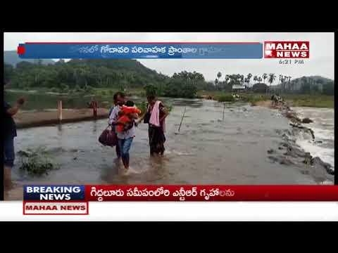 Godavari Water scares Villagers Due to Heavy Rains  | Mahaa News