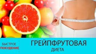 Грейпфрутовая Диета.Особенности и Противопоказания.#Грейпфрутовая Диета.