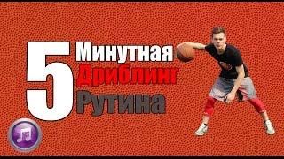 [Баскетбол]-5 минутная дриблинг рутина с музыкой