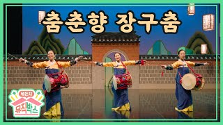 춤춘향 장구춤 ♬ [정상훈의 뭐든지 뮤직박스] 50화 공연박스 다시보기