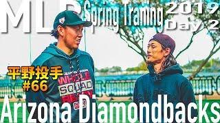【VLOG】平野投手にインタビュー!スニーカー好きも多いダイヤモンドバックス !