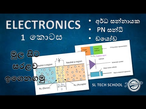 P-N junction and diode in sinhala , Engineering Technology & Physics electronic Sinhala