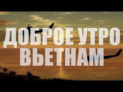 Доброе утро, Вьетнам! (cinematic) | War Thunder