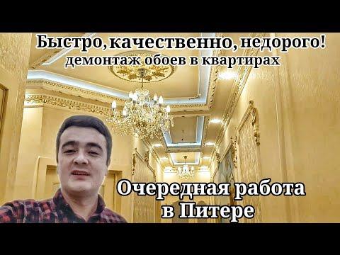 Ремонт квартир | Санкт-Петербург | Новая работа | Классический стиль | Оценим