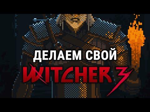 Witcher Script - Делаем своего Ведьмака