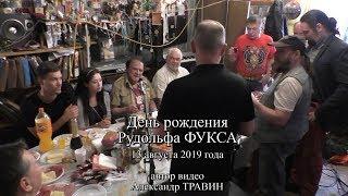 День рождения Рудольфа Фукса. Видео - Александр Травин. Санкт-Петербург 13 августа 2019 арТзаЛ