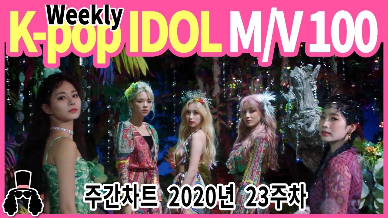 [주간차트 2020년 23주차] 금주의 KPOP 아이돌 뮤직비디오 순위 100 - 2020년 7월 7일 ★ Weekly Kpop IDOL M/V 100 | 와빠TV