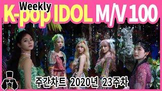 [주간차트 2020년 23주차] 금주의 KPOP 아이돌 뮤직비디오 순위 100 - 2020년 7월 7일 ★ …