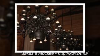 Кованые люстры – примеры изделий художественной ковки – 8 (499) 322-49-51(Кованые люстры. Мы предлагаем осветительные приборы с изысканными деталями художественной ковки. Такие..., 2015-05-07T12:03:36.000Z)