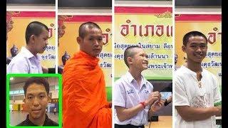 """คาใจ! 4 สมาชิก """"ทีมหมูป่า"""" ได้สัญชาติไทย /""""หม่อง ทองดี"""" 9 ปีแล้วยังไม่ได้"""