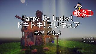 Download Video 【カラオケ】Happy Go Lucky! ドキドキ!プリキュア/黒沢 ともよ MP3 3GP MP4