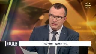 Позиция Делягина: Обзор экономических новостей недели (за 05.05.2017)