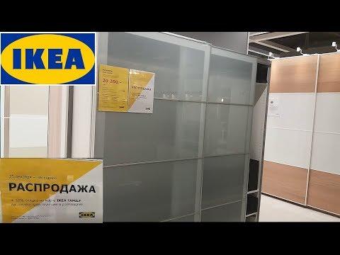 СКОРЕЕ в ИКЕА Ikea🎄ЗИМНЯЯ РАСПРОДАЖА МЕБЕЛЬ, кухни, шкафы, диваны январь 2019